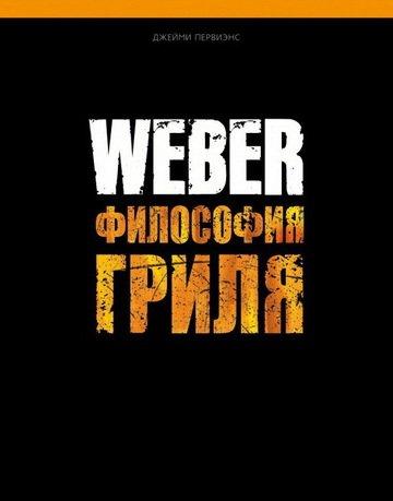 Книга Weber: Философия гриля 577495 Weber книга weber философия гриля 577495 weber