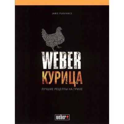 Книга Weber: Курица 50048 Weber