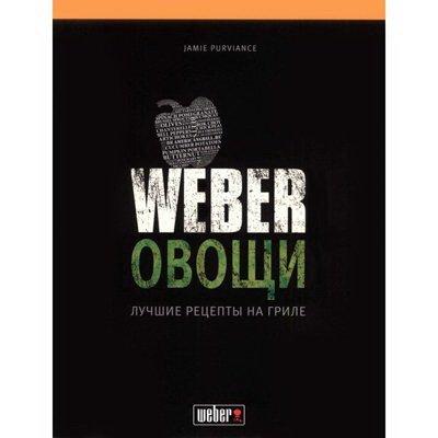 Книга Weber: Овощи 50049 Weber
