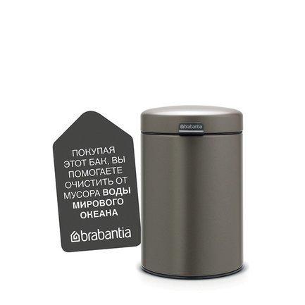 Brabantia Мусорный бак newIcon настенный (3 л), 26х17х23 см, платиновый brabantia мусорный бак newicon настенный 3 л 26х17х23 см стальной полированный