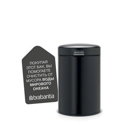 Brabantia Мусорный бак newIcon настенный (3 л), 26х17х23 см, черный матовый 116247 Brabantia brabantia мусорный бак с педалью newicon 3 л 26 4х17х23 5 см миндальный