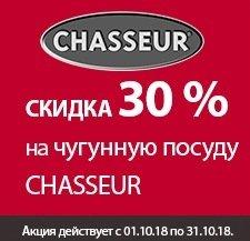 Скидка 30% на чугунную посуду Chasseur