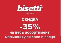 Скидка 35% на мельницы для соли и перца Bisetti!