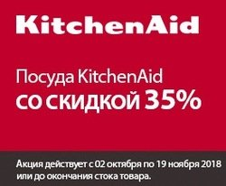 Посуда KitchenAid со скидкой 35%