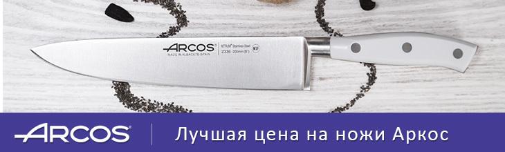 Лучшая цена на ARCOS