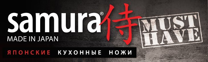 самура