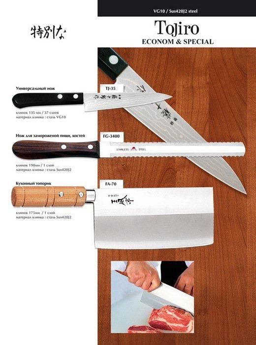 Нож для чистки овощей и фруктов Tojiro Special Series, 10 см, с пластиковой рукоятью от Superposuda
