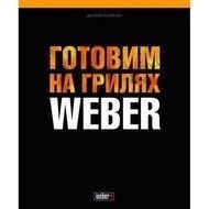 "Weber Книга рецептов ""Готовим на грилях Weber"""