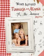 Eksmo Высоцкая Ю.А. Плюшки для Лёлика. Домашние рецепты (книга+суперобложка)