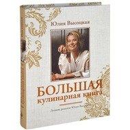 Eksmo Высоцкая Ю.А. Большая кулинарная книга. Лучшие рецепты (Новое оформление)