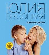 Eksmo Высоцкая Ю.А. Готовим детям