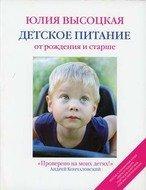 Eksmo Высоцкая Ю.А. Детское питание от рождения и старше. 2-е изд.