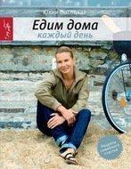 Eksmo Высоцкая Ю.А. Едим дома каждый день. 4-е изд.