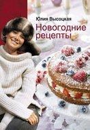 Eksmo Высоцкая Ю.А. Новогодние рецепты