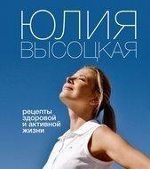 Eksmo Высоцкая Ю.А. Рецепты здоровой и активной жизни