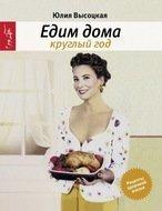 Eksmo Высоцкая Ю.А. Едим дома круглый год, издание 3-е исправленное
