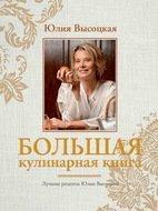 Eksmo Высоцкая Ю.А. Большая кулинарная книга: лучшие рецепты. (в футляре, с DVD)