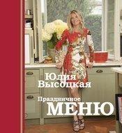 Eksmo Высоцкая Ю.А. Праздничное меню
