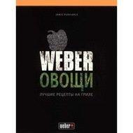 Weber Книга