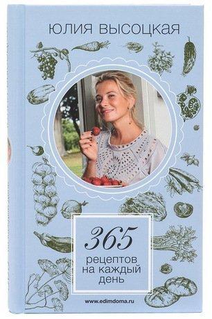 Высоцкая Ю.А. 365 рецептов на каждый день